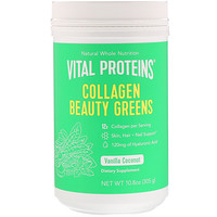 Collagen Beauty Greens, Vanilla Coconut, 10.8 oz (305 g) - фото
